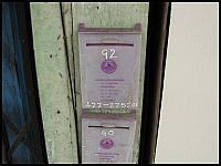 images/stories/20080428_Tajlandia_Poniedzialek/640_Fot34_IMG_8868_TabliczkiNIeWiem.JPG